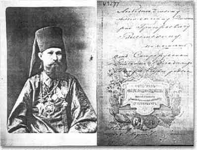 Священномученик Владимир, митрополит Киевский и Галицкий. Фото